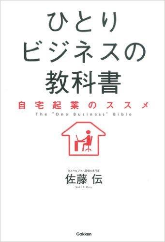 『ひとりビジネスの教科書』