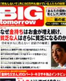 雑誌『BIG Tomorrow』2007年3月号