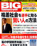 雑誌『BIG Tomorrow』