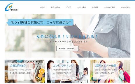谷本理恵子様ウェブサイト