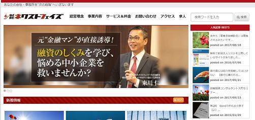 東川仁様ウェブサイト