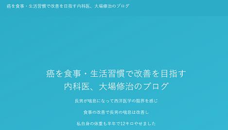 大場修治さんのブログ