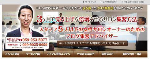 上川敏寿様ウェブサイト