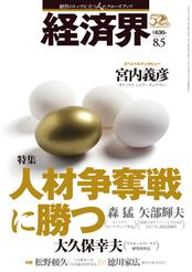 雑誌『経済界』