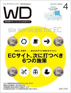 WDウェブデザイン表紙