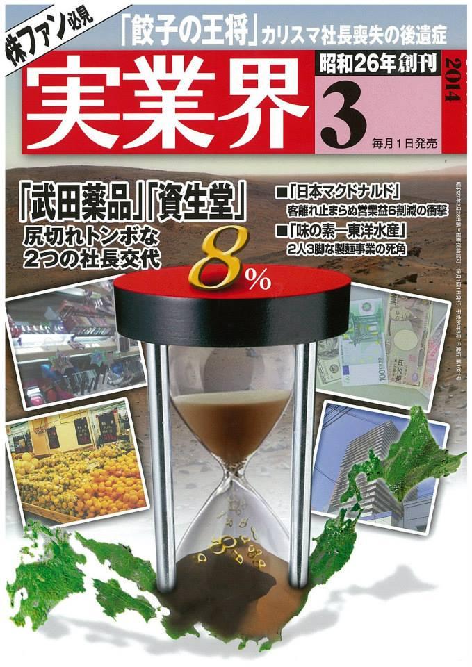 雑誌『実業界』